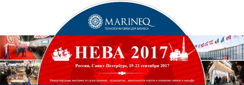 Выставка НЕВА 2017