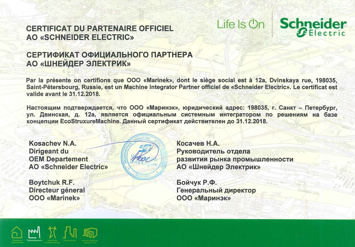 Сертфикат Schneider Electric