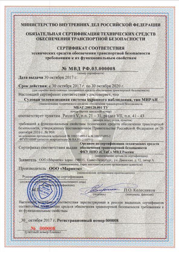 Сертификация мвд метрология и сертификация программного