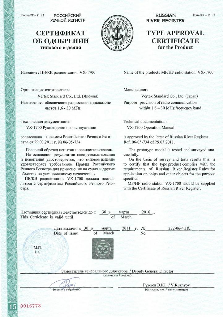 Омега Радиосвязь Навигация  АрхивыАрхивы Судовые ПВКВ